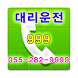 999 대리운전 055-282-9999 by YJJ IT