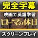 完全字幕SCREENPLAY ローマの休日 by EXPERTGIG Co., Ltd.