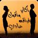 رواية أكابر وأقول فراقه عادي - كاملة الفصول