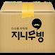 지니무빙 - 이사업체 평점,후기검색(원룸이사,포장이사) by 지니커뮤니케이션즈(주)