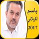روائع الحاج باسم الكربلائي by devhaloui