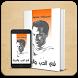 كتاب في الحب و الحياة - د.مصطفى محمود by BooksTeam