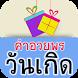 คำอวยพรวันเกิด มาใหม่ล่าสุด by Maliwan App