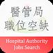 醫管局職位空缺HA Jobs Search by Shinwork