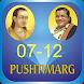 Bhagvad Geeta 2 by Pujya jiji