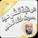 رقية شرعية بصوت خالد الجليل by alfor9an