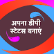 Photo par DP Status Shayari SMS Hindi Likhna 2018 by Boron Developer