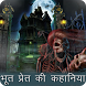 Horror Stories Hindi by Hindi Apps Store