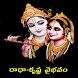 Radha Krishna Vaibhavam Telugu by Offline Appz