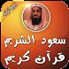 الشيخ الشريم قرآن بدون انترنت by sajida pro app