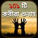 ১০১ টি কবীরা গুনাহ - 101 Gunah e Kabira by Ghuddi