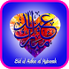 Eid Adha Mubarak Greetings by Super Apps Technology