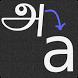 Tamil to English Dictionary by Sudhakar Kanakaraj