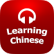 Learn Chinese Listening for Beginner Podcasts by Yobimi-Group