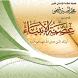 عصمة الأنبياء عليهم السلام by Amin-sheikho.com
