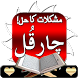 Jinaat Sa Hifazat 4 Kul by Games & Apps Innovation (Top Free for All)
