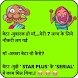 Funny Jokes - Hindi Chutkule Pictures by OceanInfoHub