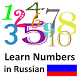 Learn Numbers in Russian by Muratos Games