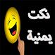 نكت يمنية روعة by xsimox