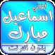 اغاني اسماعيل مبارك بدون نت by App World Imagination