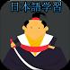 Belajar Bahasa Jepang 1 by Tulip Interactive