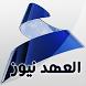 وكالة العهد نيوز by MaramHost