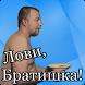 Лови, Братишка! by AUEgames