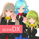 3D少女DX DreamPortrait CGアニメ美少女着せ替え育成ドレスアップ by GrapHite