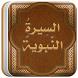السيرة النبوية - نبيل العوضي by FA.APPS
