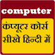 computer course hindi - Knowledge All Time by MakeTechInfo