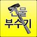 Destroy! 건물부수기 by GTC STUDIO