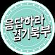 응답하라 경기북부 by ECPERT