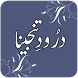Darood Tanjeena in Audio / Mp3 by uniqueapps