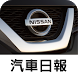 NISSAN News by E-AutoNet Publication Taiwan