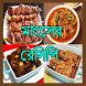 মজাদার মাংসের রেসিপি by appsstore