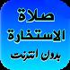 صلاة الاستخارة بدون انترنت by MedoeBooks