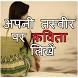 Hindi Poetry on Photos