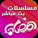 مسلسلات رمضان 2017 by Professional APPS