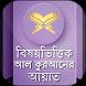 বিষয় ভিত্তিক কুরআন al quran by Useful Apps BD