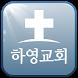 하영교회 by 웹촌 (Webchon)