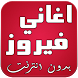 اغاني فيروز بدون انترنت by askim