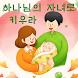 하나님의 자녀로 키우라 - 박영희 사모 by (주)정보넷 www.jungbo.net
