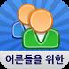 스마트 시니어 - 어른들 위한 by YongYong