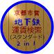 京都市営地下鉄運賃検索(スタンダード) 2 in 1 by licksjp