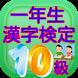一年生の漢字 一年生の漢字検定10級無料アプリ(リニューアル版) by donngeshi131