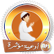 أدعية قوية مؤثرة للشيخ عبد البديع بدون انترنت by dev nassima