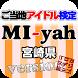ご当地アイドル検定 Mi-Yah version by Ounet