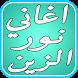 اغاني نور الزين الليله وداعيه by devmus ne