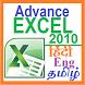 Adv-Excel 2010 Hindi-Eng-Tamil by eduocean softwares