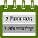 Learn English in Bangla by SilverParticle Solutions